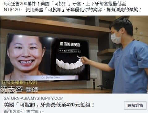 proimages/-沈志容醫師連詐騙集團也推薦-e1553759234679-479x367.jpg